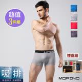 【MORINO摩力諾】格紋時尚平口褲-藍+黑+紅(3件禮盒組)