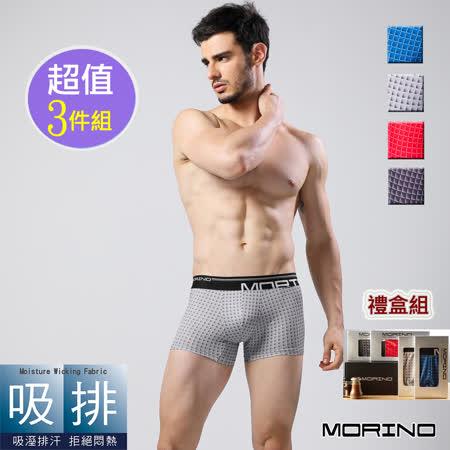 【MORINO摩力諾】格紋時尚平口褲-藍+黑+紅(3件禮盒組)情人節、生日禮物