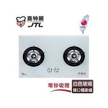 喜特麗 IC點火玻璃雙口檯面爐(白色面板+桶裝瓦斯適用) JT-2203A