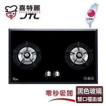 喜特麗 IC點火玻璃雙口檯面爐(黑色面板+天然瓦斯適用) JT-2203A