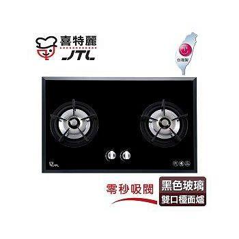 喜特麗 IC點火玻璃雙口檯面爐/桶裝瓦斯(黑色玻璃) JT-2203A