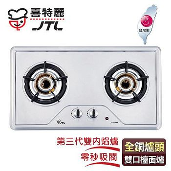 喜特麗 IC點火雙內焰不鏽鋼雙口檯面爐(天然瓦斯適用) JT-2208S