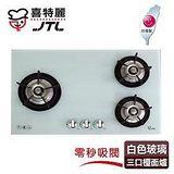 喜特麗 IC點火玻璃三口檯面爐(白色面板+桶裝瓦斯適用) JT-2303A