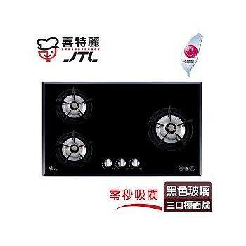 喜特麗 IC點火玻璃三口檯面爐(黑色面板+天然瓦斯適用) JT-2303A