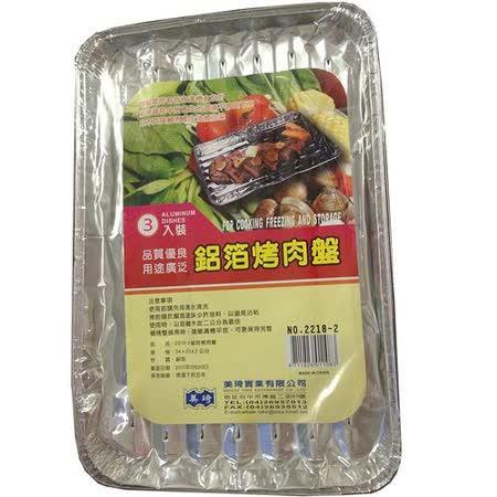 【勸敗】gohappy 購物網【凱堡】滿額:鋁箔方型烤肉盤(3入)好嗎內 湖 愛 買