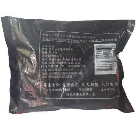 【凱堡】滿額:高級木炭1.2kg/包(禁止在密閉空間使用)