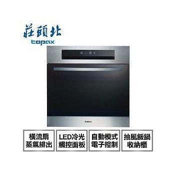莊頭北 LED觸控抽風炊飯鍋收納櫃 (TS-9603)