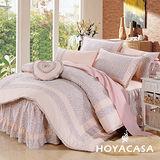 《HOYACASA 風鈴草》雙人七件式純棉兩用被床罩組