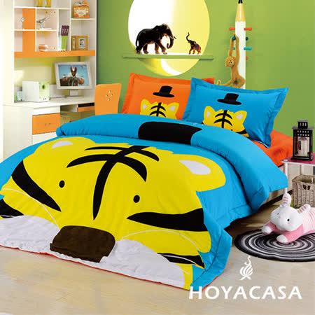 《HOYACASA 帽子虎》單人四件式純棉兩用被床包組