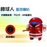 《音樂天使》安卓Android棒球人 藍芽喇叭 免持通話 可插卡/隨身碟/AUX音源輸入