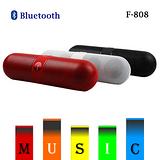 音樂天使 F-808 藥丸 立體音效 可插TF卡 免持通話功能 藍牙/藍芽喇叭