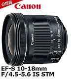 CANON EF-S 10-18mm f/4.5-5.6 IS STM (公司貨).-送保護鏡(67)+大吹球清潔組+拭鏡筆