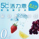 海昌Horien 5度C活力恩氣泡蘇打水(葡萄X3瓶+草莓X3瓶) 500ml/瓶