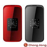 長江 Uta A588 雙螢幕 3G 智慧 老人手機 贈專用座充