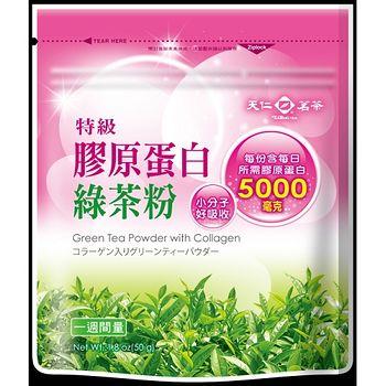 天仁膠原蛋白綠茶粉50g