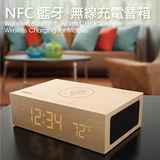 【KeepAhead 領導者】NFC 藍牙 無線充電木質音箱