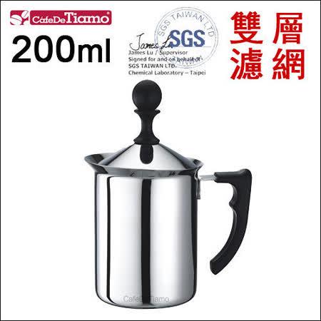Tiamo 1116 雙層濾網奶泡杯(塑膠把手) 200ml (HA1612)