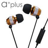 a+plus 鋁合金入耳式可通話立體聲耳機