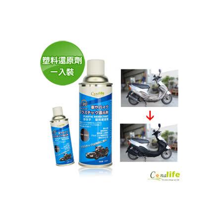 【Conalife】1秒汽機車塑料還原劑(1入)
