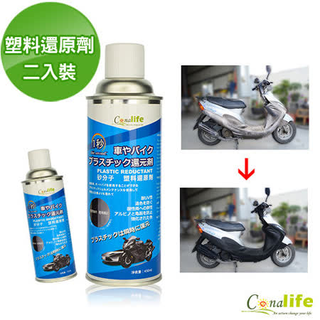 【Conalife】1秒汽機車塑料還原劑(2入)