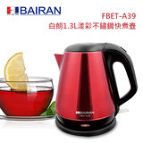 BAIRAN 白朗1.3L漾彩不鏽鋼快煮壺FBET-A39