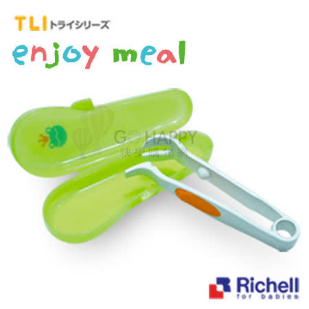 Richell日本利其爾 外出就餐小助手切磨碎調理用具