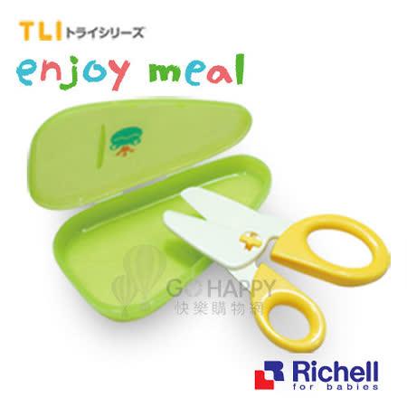 Richell日本利其爾 離乳剪刀