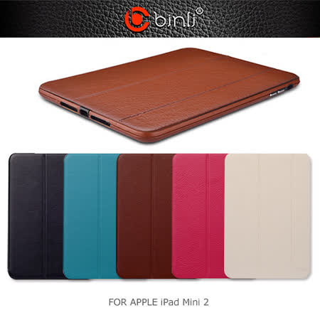 BINLI APPLE iPad Mini 2 Retina 真皮三折可立皮套