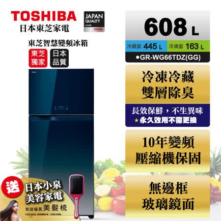 【好物分享】gohappy線上購物TOSHIBA東芝608L二門玻璃鏡面ECO節能系列冰箱 GR-WG66TDZ(GG)+送基本安裝效果好嗎遠 百 fe21