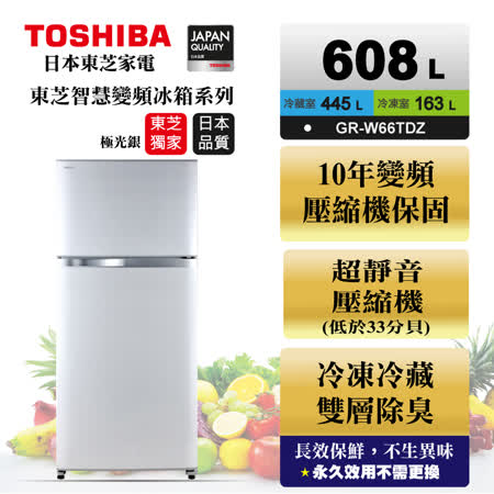 TOSHIBA東芝608L二門變頻等離子抗菌系列冰箱GR-W66TDZ+送基本安裝