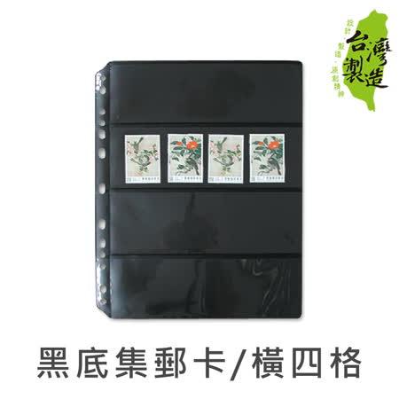 珠友 7704 黑底集郵卡 橫四格/5張入