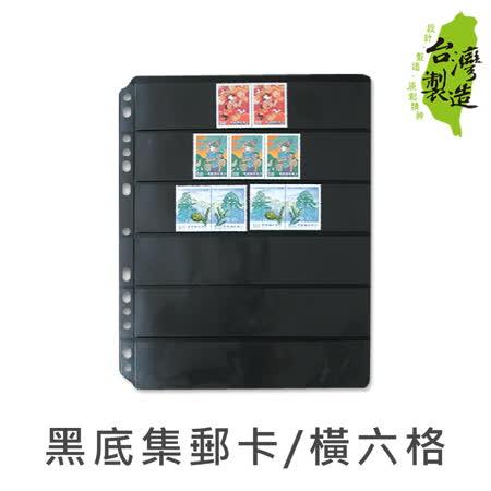 珠友 7706 黑底集郵卡 橫六格/5張入