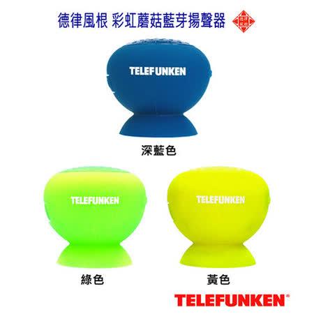 【德國TELEFUNKEN】彩虹蘑菇無線藍芽揚聲器(聲控版) Mushroom BT SP1 V4.0版