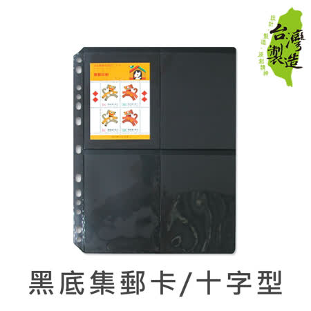 珠友 7710 黑底集郵卡 十字型/5張入