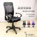 《DIJIA》DJA0034護腰高背透氣辦公椅/電腦椅(三色任選)