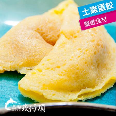 【基隆崁仔頂】火鍋料土雞蛋餃(600g/包)嚴選土雞蛋 香Q滑嫩順口
