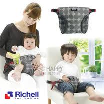 Richell日本利其爾POUCHU (穿式) 抱嬰固定帶