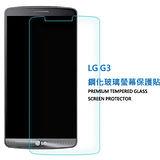 LG G3鋼化玻璃螢幕保護貼