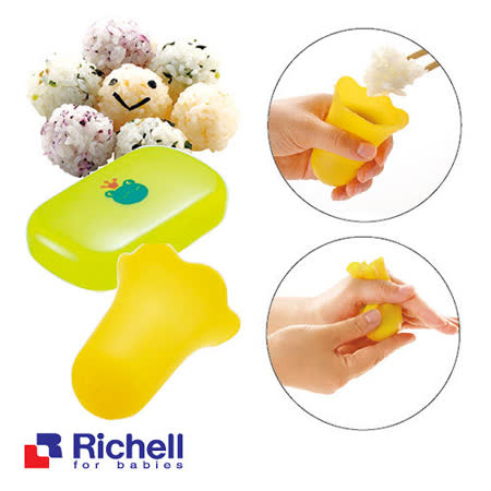 Richell日本利其爾 可愛飯糰製作盒