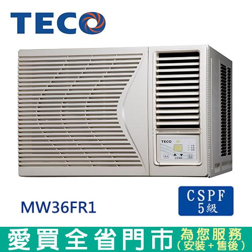 東元右吹式窗型冷氣MW36FR1~B含配送到府+標準安裝