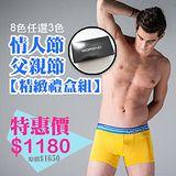 【MORINO】【情人節】【父親節】8色任選3色-精緻禮盒組-素色經典平口褲-(3件禮盒組)