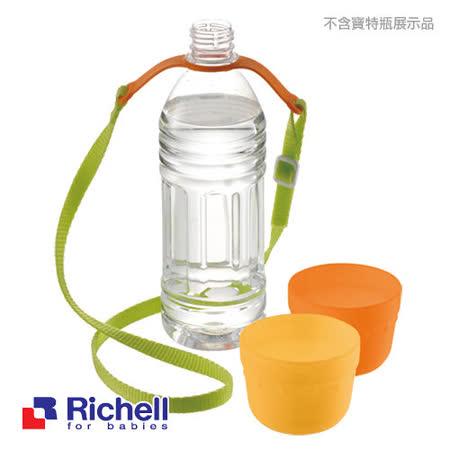 Richell日本利其爾 寶特瓶用雙層杯(附背帶)