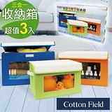 棉花田【米亞】三合一防塵摺疊收納箱(超值3件組)