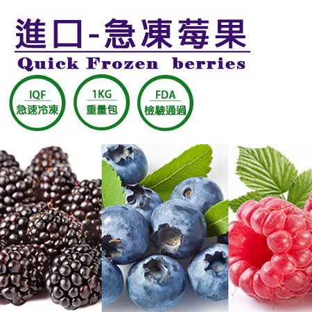 【幸美生技】進口冷凍花青莓果任選2包免運(1kg重量包,藍莓/蔓越莓/黑莓/草莓/覆盆莓/黑醋栗/紅醋栗/紅櫻桃)