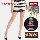 NON-NO15D極透褲襪(150~175cm) 三色任選