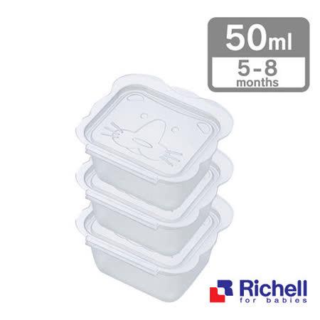 Richell日本利其爾 離乳食保存容器 (50ml/10入)