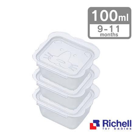 Richell日本利其爾 離乳食保存容器 (100ml/8入)