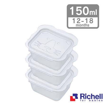 Richell日本利其爾 離乳食保存容器 (150ml/6入)