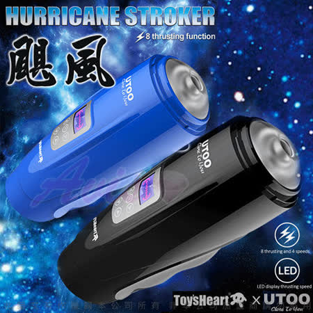 日本Toy Heartx香港UTOO 颶風電動伸縮-超強搾汁自慰杯加贈1000ML潤滑液