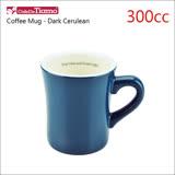 Tiamo 馬卡龍陶瓷馬克杯-300cc (深藍) HG0725DC